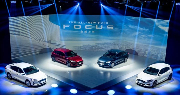 革命性全面進化 All-New Ford Focus正式上市